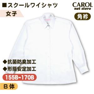 スクールワイシャツ 女子 長袖 角衿 B体 ぽっちゃりサイズ 抗菌防臭加工 形態安定加工 Yシャツ スクールシャツ 学生 制服 オフィス|carol-netstore