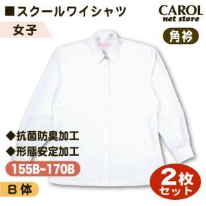 スクールワイシャツ 2枚組 女子 長袖 角衿 B体 ぽっちゃりサイズ 抗菌防臭加工 形態安定加工 Yシャツ スクールシャツ 制服 学生 オフィス|carol-netstore