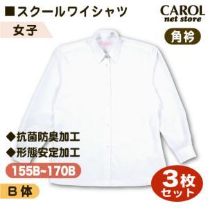 スクールワイシャツ 3枚組 女子 長袖 角衿 B体 ぽっちゃりサイズ 抗菌防臭加工 形態安定加工 Yシャツ スクールシャツ 学生 制服 オフィス|carol-netstore