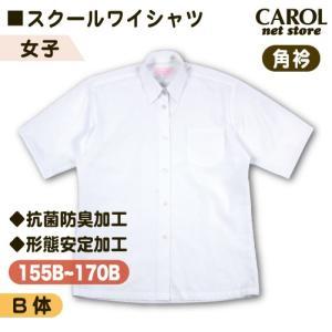 スクールワイシャツ 女子用 半袖 角衿 B体 ふくよかサイズ 抗菌防臭加工 形態安定加工 Yシャツ スクールシャツ 制服 学生 オフィス|carol-netstore