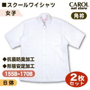 スクールワイシャツ 2枚組 女子 半袖 角衿 B体 ふくよかサイズ 抗菌防臭加工 形態安定加工 Yシャツ スクールシャツ まとめ買い 制服 学生 オフィス|carol-netstore
