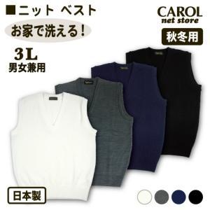 ニットベスト 秋冬用 スクールベスト 3L 制服 日本製 オフホワイト 杢グレー ネイビー  ブラック オフィスベスト 毛玉になりにくい 静電気防止 お家で洗える|carol-netstore