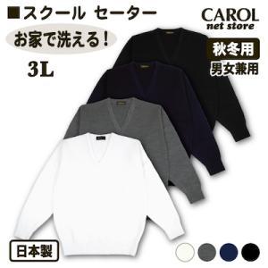 ニットセーター 秋冬用 スクールセーター 3L 制服 日本製 オフホワイト 杢グレー ネイビー ブラック オフィス制服 毛玉になりにくい 静電気防止 お家で洗える|carol-netstore