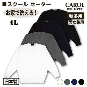 【ニットセーター】お家で洗えるニットセーター(秋冬用)<4L>日本製 スクール用・オフィス用として人...