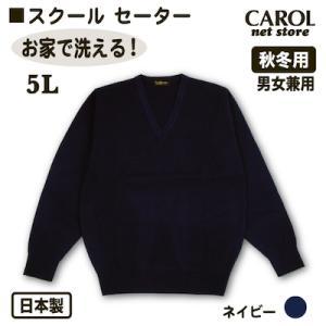 ニットセーター 秋冬用 スクールセーター 5L 制服 日本製 ネイビー  オフィス制服 毛玉になりにくい 静電気防止 お家で洗える 学生 制服 オフィス|carol-netstore