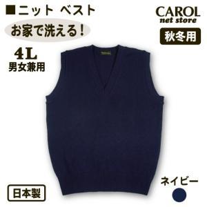 ニットベスト 秋冬用 スクールベスト 4L 制服 日本製 ネイビー オフィスベスト 毛玉になりにくい 静電気防止 お家で洗える|carol-netstore