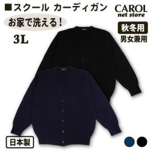 ニットカーディガン 秋冬用 スクールカーディガン 3L 制服 日本製 ネイビー ブラック オフィス制服 毛玉になりにくい 静電気防止|carol-netstore