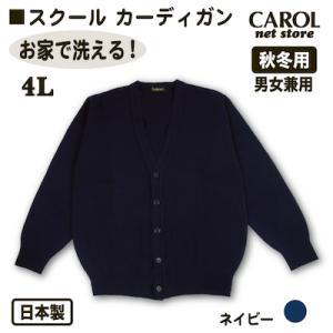 ニットカーディガン 秋冬用 スクールカーディガン 4L 制服 日本製 ネイビー オフィス制服 毛玉になりにくい 静電気防止 お家で洗える|carol-netstore