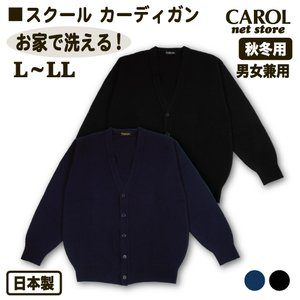 ニットカーディガン 秋冬用 スクールカーディガン L LL 日本製 ネイビー ブラック オフィス制服 毛玉になりにくい 静電気防止 お家で洗える|carol-netstore