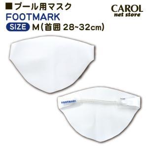 プール用マスク FOOTMARK Mサイズ 女性 フットマーク シロ メール便|carol-netstore