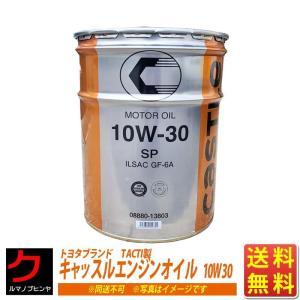 キャッスル エンジンオイル トヨタブランド TACTI 10W30 SN/CF 20L 送料無料 同送不可|carpart83