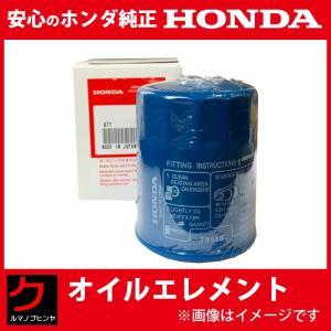 HONDA純正 オイルエレメント NBOX N-BOX Nボックス JF1 JF2 JF3 JF4 ...
