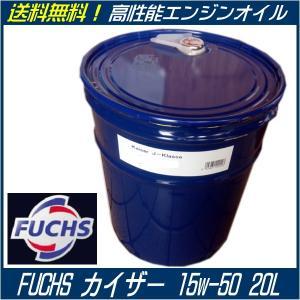 FUCHS Kaiser(フックス カイザー) エンジンオイル カイザー SL/CF相当 15W-50 20L ターボ車用 送料無料|carpart83