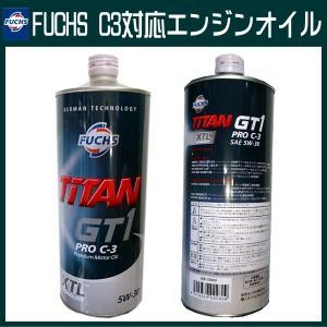FUCHS (フックス)エンジンオイルTITAN GT1 PRO C3 5W-30 1L BENZ・BMW・VW・AUDI車に推奨|carpart83
