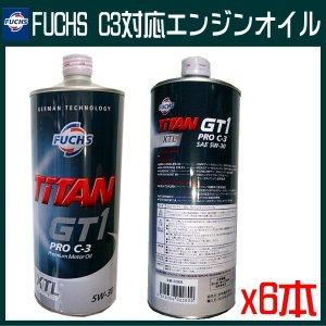 送料無料 FUCHS (フックス)エンジンオイルTITAN GT1 PRO C3 5W-30 x6L BENZ・BMW・VW・AUDI車に推奨|carpart83