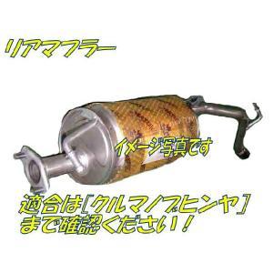 エキゾーストマフラー ( リアマフラー ) 【 ライトエース トヨエース 用 】 032129|carpart83