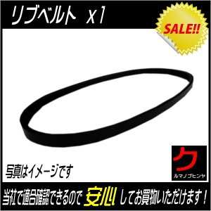 4PK1210 シエンタ/NCP81/NCP85 ファンベルト(ダイナモベルト)|carpart83