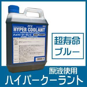 スーパーロングライフクーラント(不凍液・LLC)ブルー 2L|carpart83