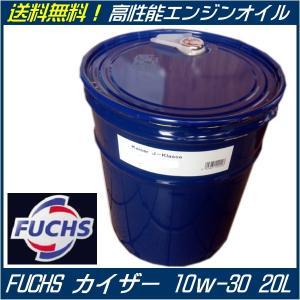 FUCHS kaiser(フックスカイザー) エンジンオイルSL/CF相当 10W-30  20L 送料無料|carpart83
