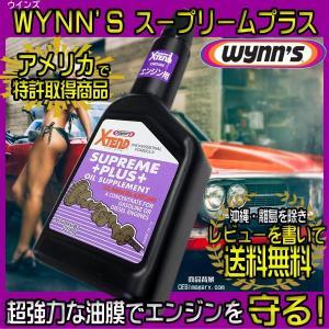 ウインズ スープリームプラス エンジンオイル添加剤  レビューで 送料無料
