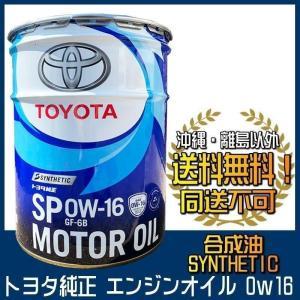 0W16 エンジンオイル トヨタ純正 キャッスル 20L SN  送料無料 同送不可 期間限定セール|carpart83