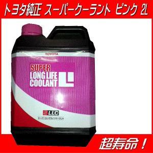 トヨタ純正スーパーロングライフクーラント ピンク (不凍液・LLC)2L|carpart83