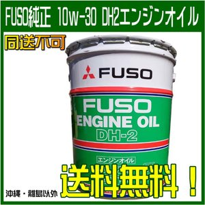 三菱フソウ純正 ディーゼルエンジンオイル DH2 DPF対応...