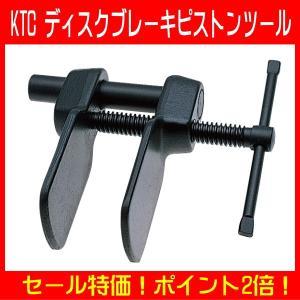 国内ハンドツールNo.1シャアを誇るKTC製・自動車専用工具  ●ディスクブレーキピストン(2ピスト...
