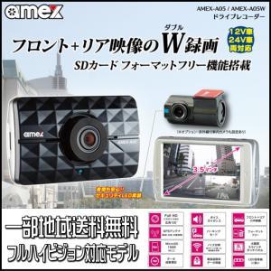 フロント+リア映像 ダブル録画 ドライブレコーダー フルハイビジョン対応 12V 24V対応 一部地域送料無料 AMEX-A05W carpart83