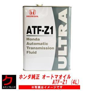 ホンダ純正 ATF-Z1 オートマオイル 4L|carpart83
