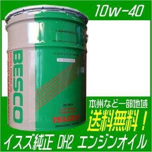 イスズ純正 DH2 ディーゼル エンジンオイル  DPD DPF 対応 10w40 20L缶 一部地域送料無料 同送不可|carpart83
