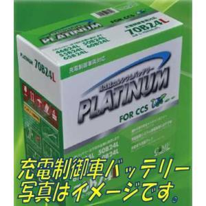 送料無料! 充電制御車対応 デルコアバッテリー [ PLATINUM FOR CCS ] Delkor 70B24L|carpart83