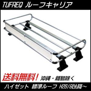 ハイゼット 送料無料 TUFREQ ルーフキャリア トラック用 コストパフォーマンス Cシリーズ CF326A|carpart83