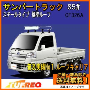 サンバートラック S500J S510J TUFREQ CF326A ルーフキャリア トラック用 コストパフォーマンス Cシリーズ 送料無料|carpart83