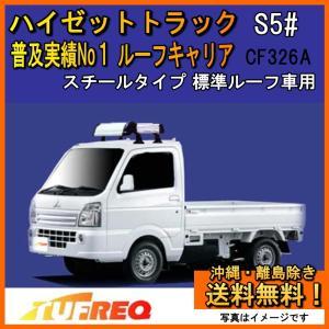 ハイゼットトラック S500P S510P TUFREQ CF326A ルーフキャリア トラック用 コストパフォーマンス Cシリーズ 送料無料|carpart83