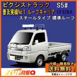 ピクシストラック S500U S510U TUFREQ CF326A ルーフキャリア トラック用 コストパフォーマンス Cシリーズ 送料無料|carpart83