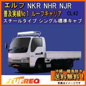 エルフ NKR NHR NJR TUFREQ ルーフキャリア CL42トラック用 コストパフォーマンス Cシリーズ 雨どい付 標準キャブ 送料無料|carpart83
