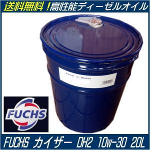 FUCHS Kaiser(フックスカイザー) ディーゼルエンジンオイル DH2 DPF・DPD装着車用 10W-30 20L 送料無料|carpart83