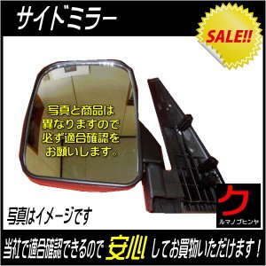 軽トラ用バックミラー ( サイドミラー ) 左用 ミニキャブ クリッパー 用 DI643|carpart83
