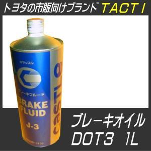 ブレーキオイル トヨタ純正 1L DOT3 ブレーキフルード|carpart83