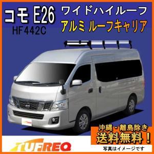 NV350 キャラバン E26 ルーフキャリア  TUFREQ HF442C ハイクオリティHシリーズ 8本足 ワイドハイルーフ 送料無料|carpart83