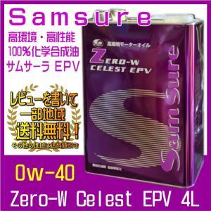 エンジンオイル 0w40 4L 100%化学合成油 エステル配合 サムサーラ EPV レビューを書いて 一部地域送料無料 SN|carpart83