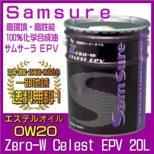 エンジンオイル 0W20 20L 100%化学合成油 エステル配合 サムサーラ EPV 一部地域送料無料 SN 同送不可|carpart83