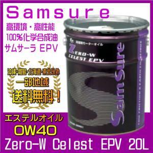 エンジンオイル 0W40 20L 100%化学合成油 エステル配合 サムサーラ EPV 一部地域送料無料 SN 同送不可|carpart83