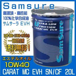 エンジンオイル 10W40 20L 100%化学合成油 エステル配合 サムサーラ EVH 一部地域送料無料 SN/CF 同送不可|carpart83
