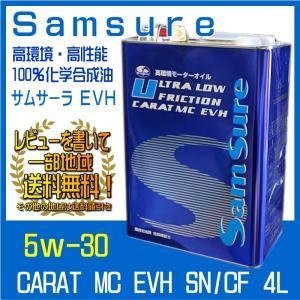 エステル化学合成油 エンジンオイル サムサーラ Samsure  EVH 5w30 4L SN/CF ロングドレン|carpart83