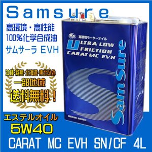 エンジンオイル 5W40 4L 100%化学合成油 エステル配合 サムサーラ EVH レビューを書いて一部地域送料無料 SN/CF|carpart83