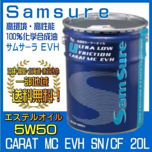 エンジンオイル 5W50 20L 100%化学合成油 エステル配合 サムサーラ EVH 一部地域送料無料 SN/CF 同送不可|carpart83