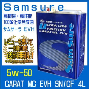 エンジンオイル 5W50 4L 100%化学合成油 エステル配合 サムサーラ EVH レビューを書いて 一部地域送料無料 SN/CF|carpart83