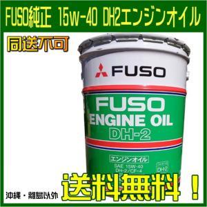 三菱フソウ純正 ディーゼル エンジンオイル DH2 DPF 15W40 20L缶 送料無料 同送不可|carpart83